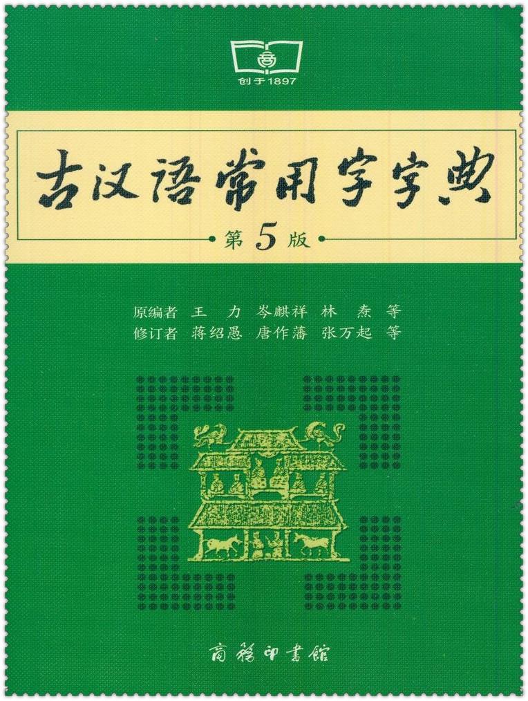 《高中字典正版古汉语常用字全新第5五版王好现货南岸哪个图片