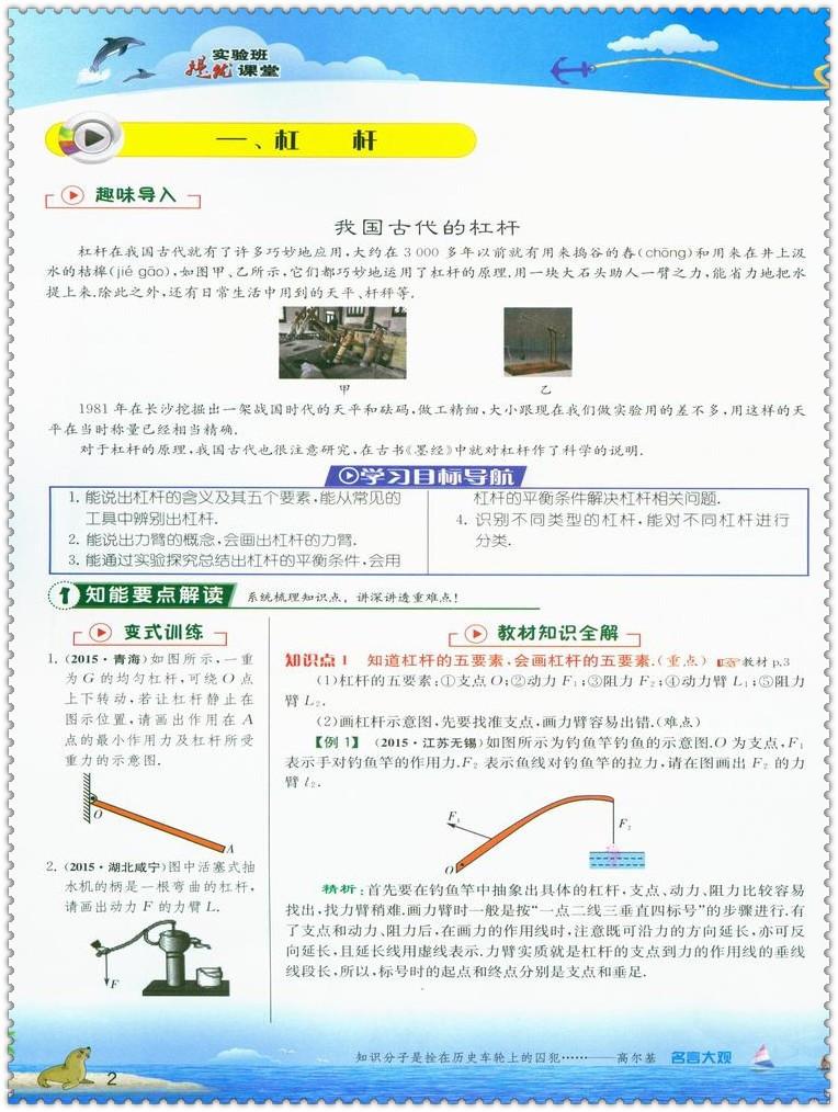 《16秋v物理班提优物理初中生初三9九年级课堂郑州市2017模二初中图片