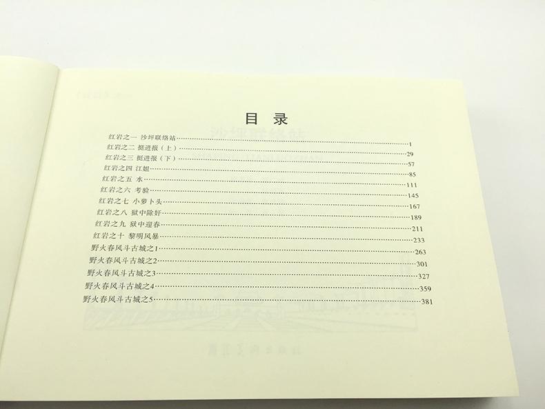 环画经典系列画集名著连环典藏合订本河北美高中胖次福利日本女图片