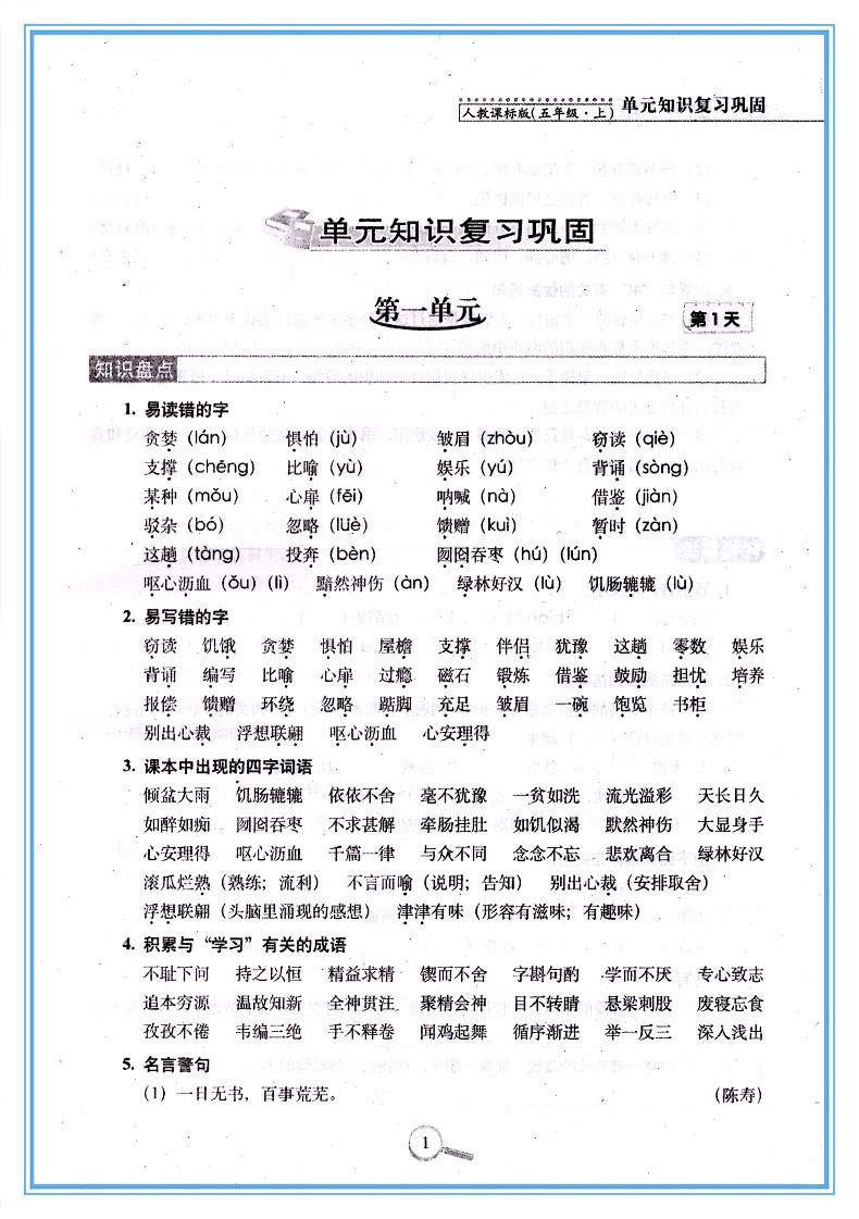 《15天巧夺100分五语文上册小学RJ年级版新江苏路分校人教图片