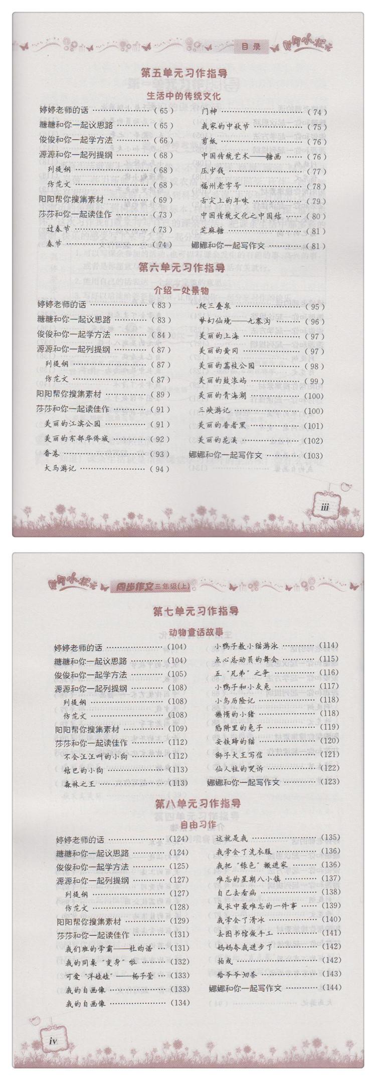 《小学正版黄冈小作文v小学上册3三状元全新注年级万宁图片