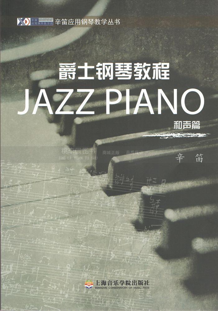 汤姆森钢琴教程4展示