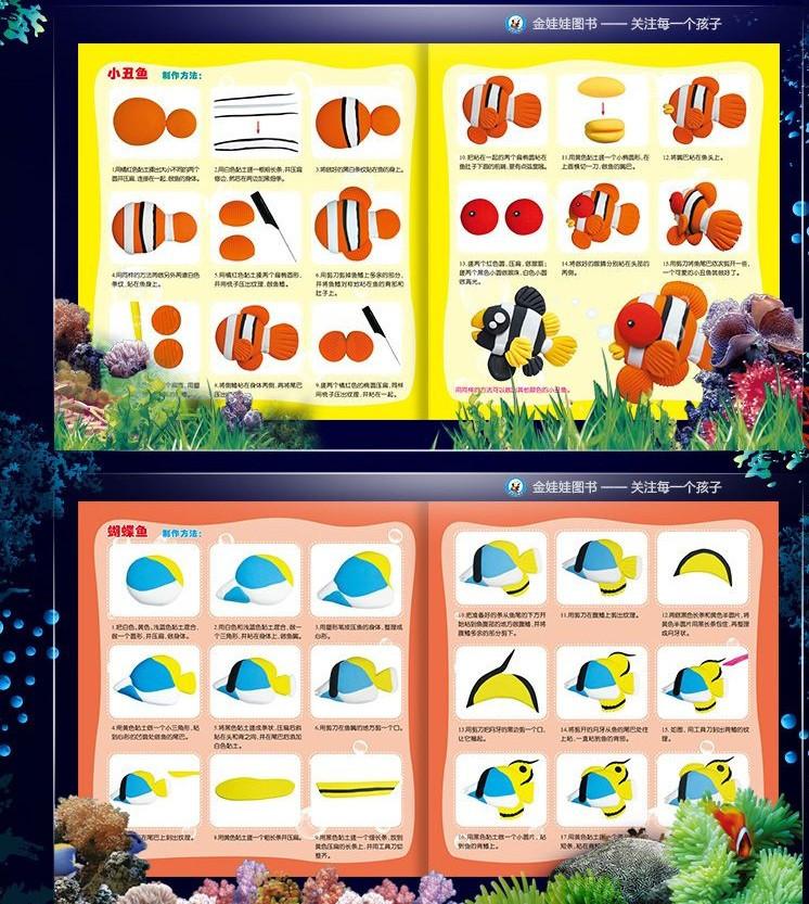 《玩美手工创意黏土动物世界 缤纷海洋2本包邮幼儿园.