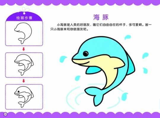 正版包邮 我爱简笔画-海洋动物 嘉良传媒绘 海豚出版社 9787511019066