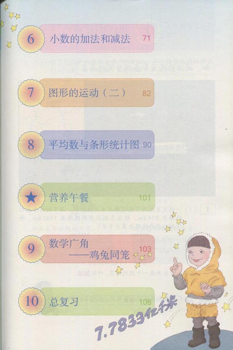 《现货2016使用新版4四年级数学书下册人教版