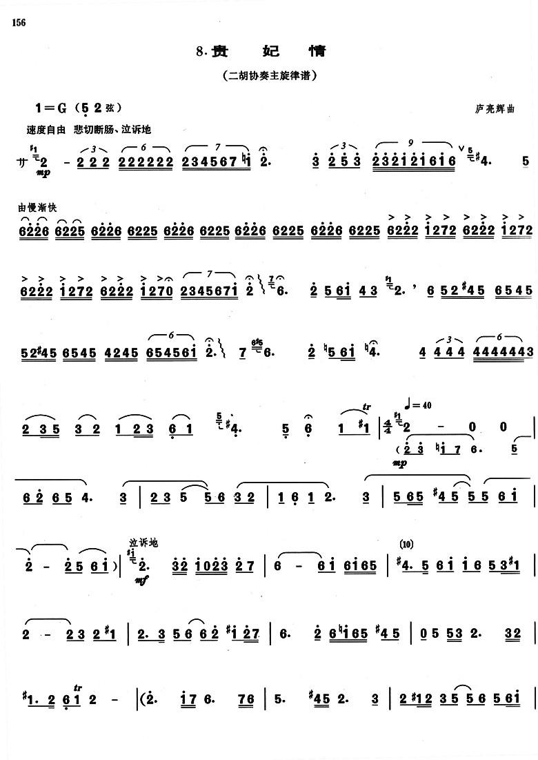 乐谱 曲谱 780_1101 竖版 竖屏