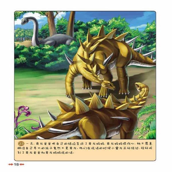 123 恐龙王国大探险:雷龙流浪记