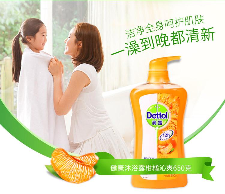 【苏宁专供】Dettol 滴露自然清新柑橘沁爽健康沐浴露650克