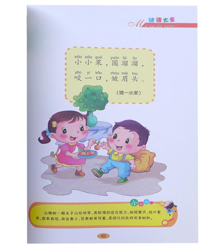 《大全小学谜语注音版4-5-6-7岁儿童读物一二ppt彩绘语文图片