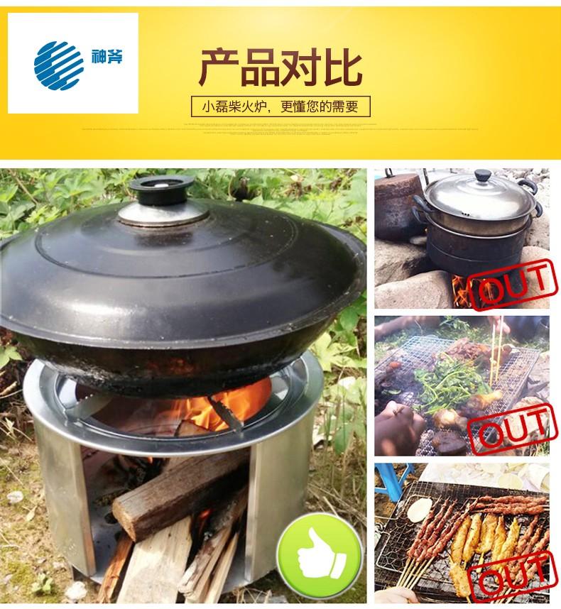 神斧 加厚柴火炉自驾野餐炉具不锈钢家用烧柴灶木炭酒精炉露营野炊炉图片