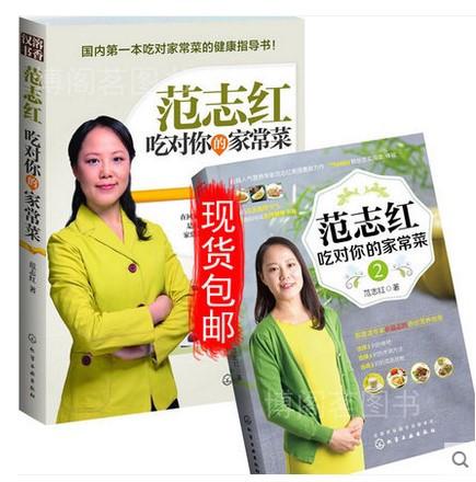 范志红吃对你的家常菜 1 2全两册200道私房健康家常菜
