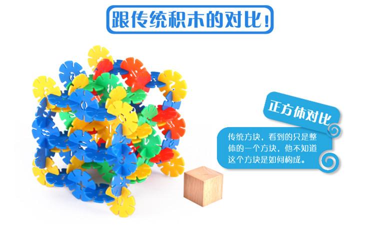 贝恩施婴幼儿童创意拼插塑料积木宝宝益智雪duan花片玩具0-3岁小礼物