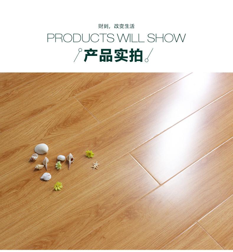 财到地板 强化复合木地板 泰国橡木
