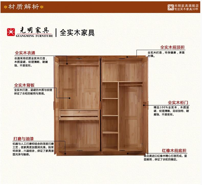 【光明家具旗舰店家具】光明实木家具中式简衣柜波西米亚图片