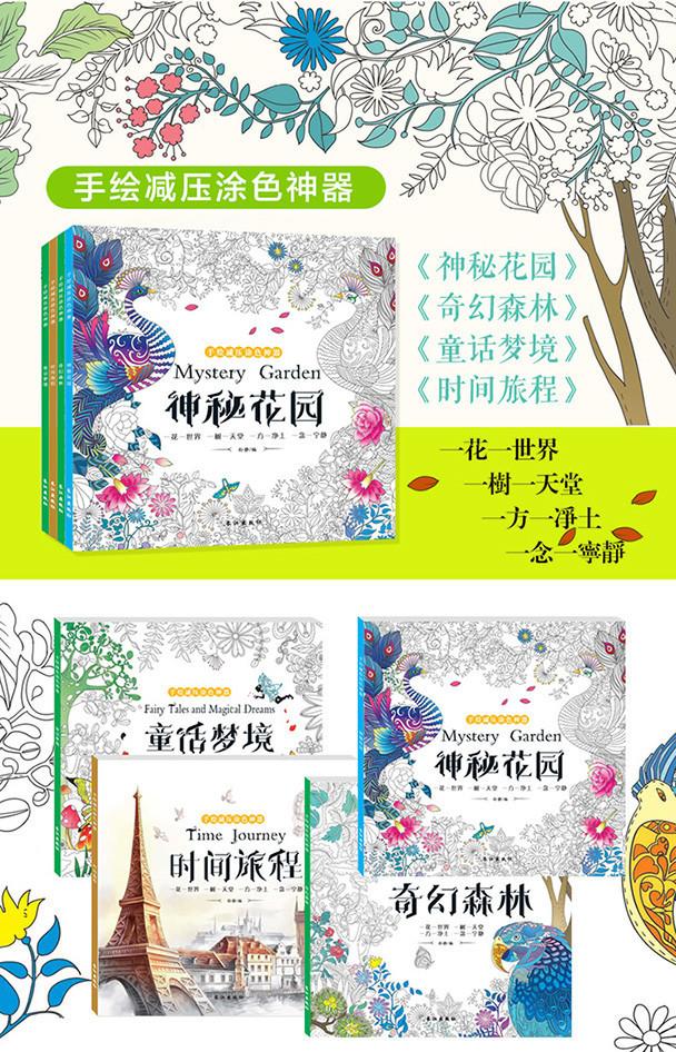 神秘花园4册手绘减压涂色神器 秘密的庭院 有爱的涂色书世界 奇幻花朵