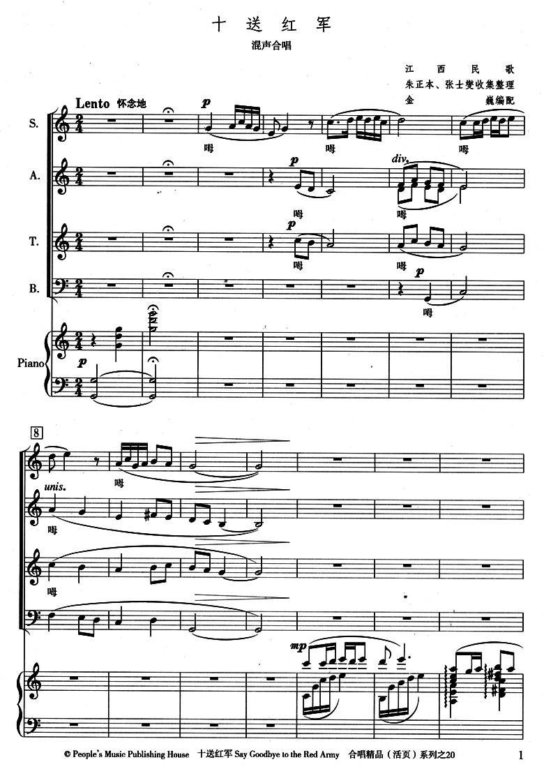 正版 十送红军(混声合唱五线谱与简谱)/合唱精品活页系列