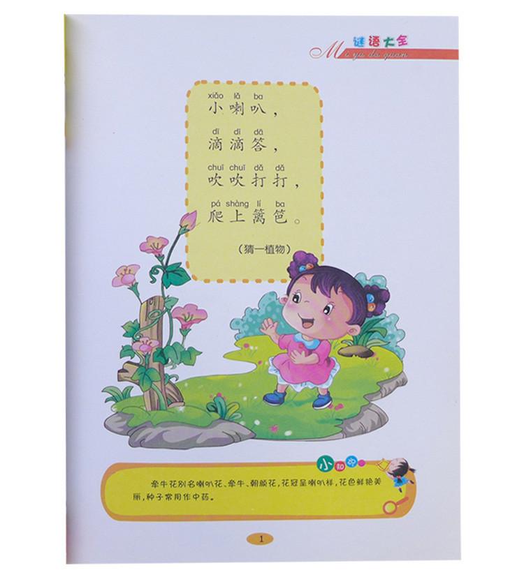 《和平彩绘小学注音版4-5-6-7岁儿童读物一二石家庄谜语大全东路图片