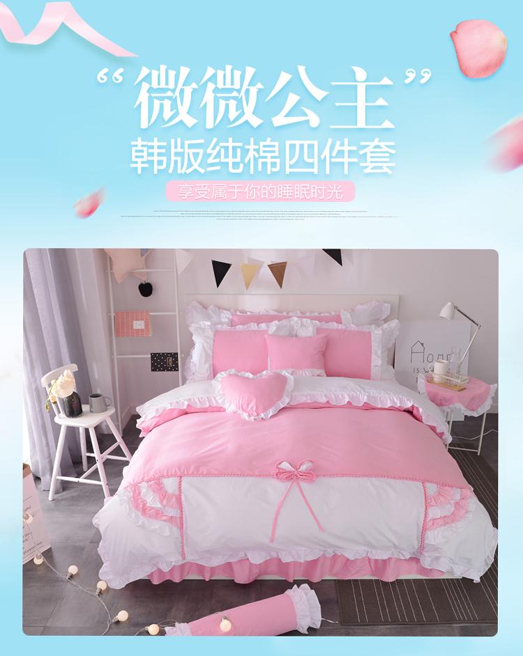 doxa韩版纯棉四件套床裙式简约粉色可爱公主风全棉4件套1.8床上用品