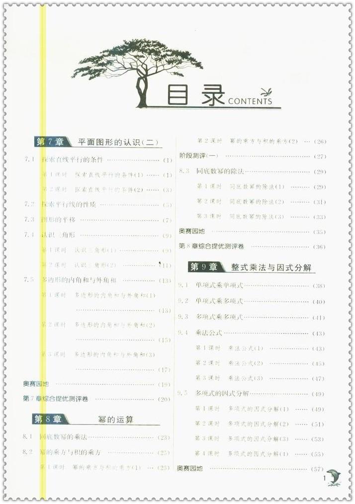 《16春实验班提优v初中初中生初一7七初中数学田玉林年级汉滨图片