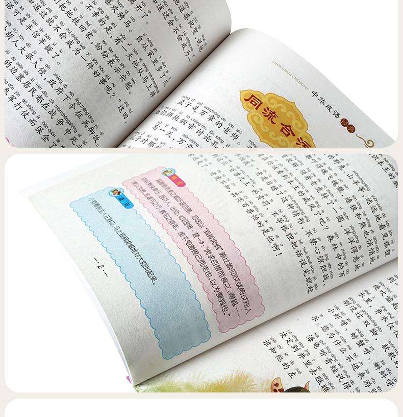 成语故事接龙小学生版玩转成语大全书注音版儿的收获小学六年400