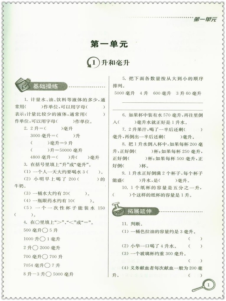 《16秋名师题库年级数学四4小学上册南大教黎郡小学网站图片