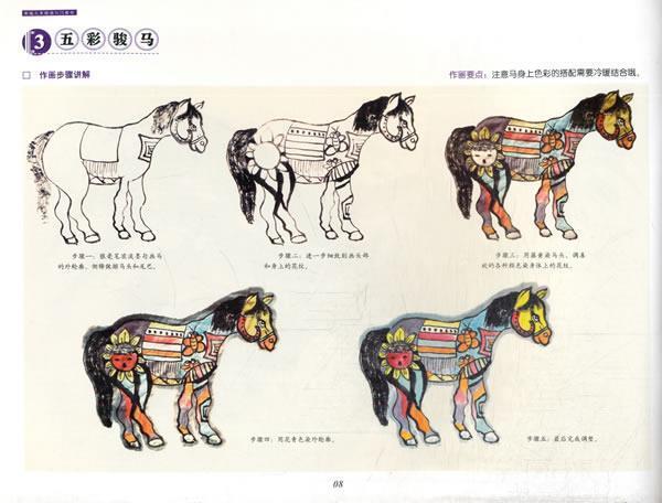 正版包邮 新编儿童绘画入门教程 少儿国画动物篇 湖南