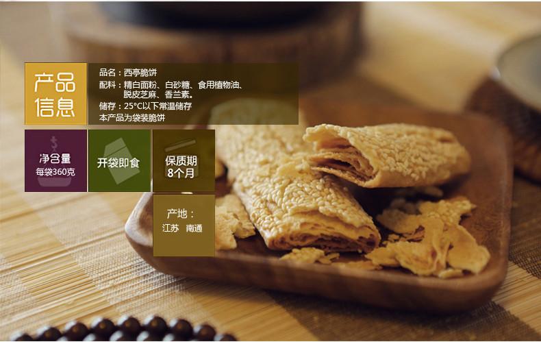 【中华特色馆】南通馆 南通特产360克袋装西亭脆饼