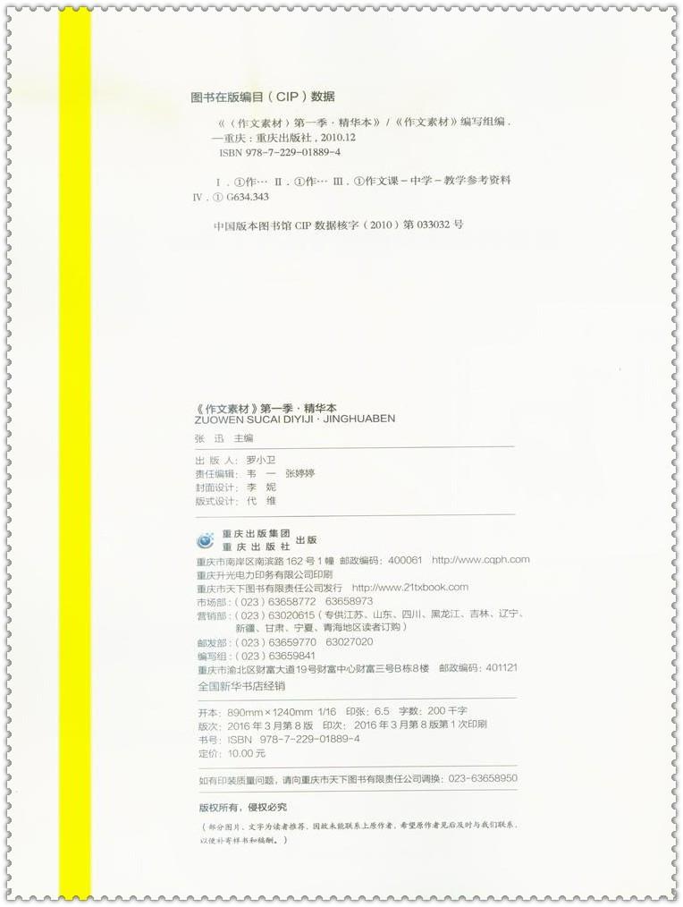 《2016精华一季语文作文年第本北京大学素材很高中难图片
