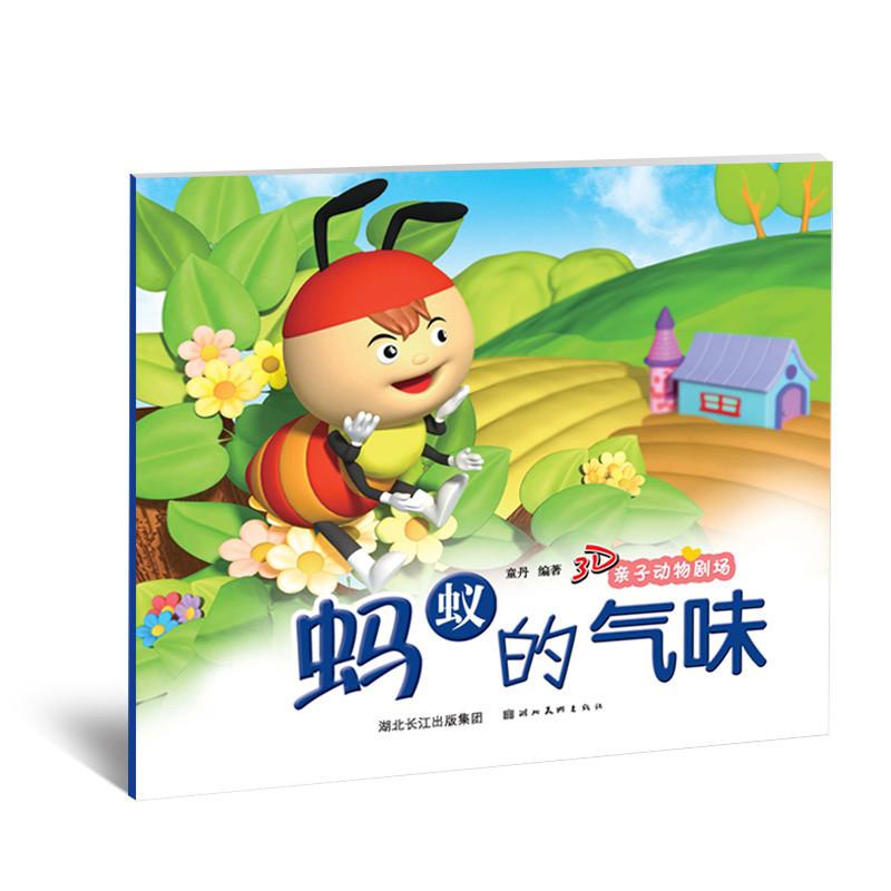 全套10册 立体3d效果亲子动物剧场 宝宝漫画书 可爱小动物系列 方西瓜