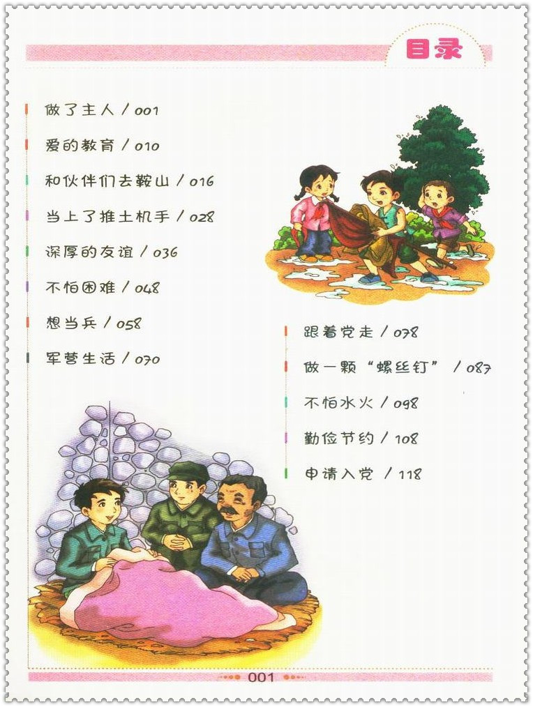 《拼音的故事雷锋注彩图版班主任v拼音小学生旭迎小学襄阳图片