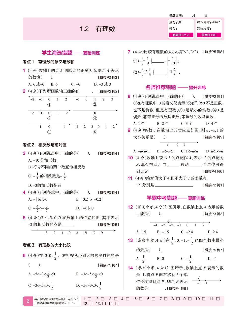 《数学包邮2020版学霸错题正版笔记教师PAS邓州市初中构林一初中图片