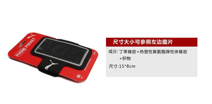 彪马puma2015新款中性手臂包运动包彪马跑步系列跑步