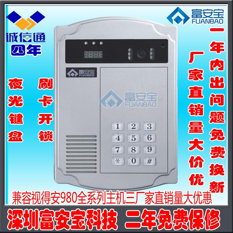 视得安980楼宇可视对讲750ar6线8线彩色室内分机有线通用机用