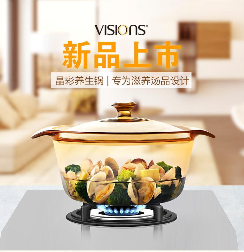 康宁VISIONS 晶彩透明锅1.6LFlair晶彩炖汤锅汤养生锅 VS-16-FL/CN好吗