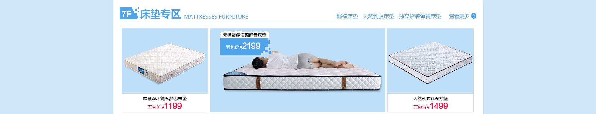 床垫_01