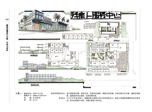 建筑快题设计方案:方法与评析(海量手绘图纸,迅速提升手绘表达能力)