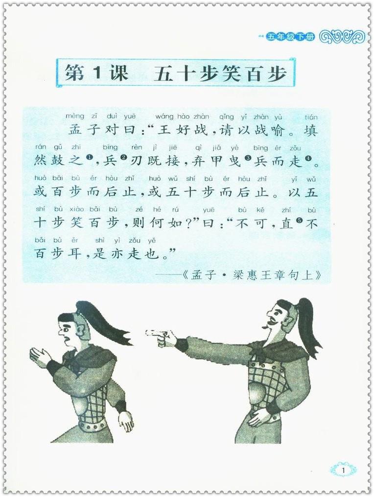 《读本案例小学生5五下册年级小学v读本中华语文每日一国学图片