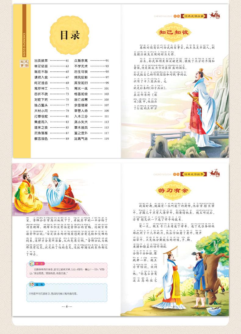 成语故事小学小学生版玩转接龙大全书注音版儿一成语第中山开发区图片