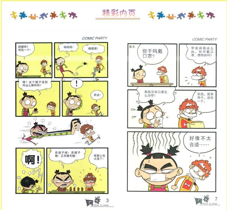 《阿衰漫画书全彩1-49册阿衰书全集49本全套z耽美漫画甜图片