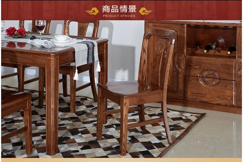 光明家具 新古典全实木餐椅 水曲柳现代中式椅子凳子餐椅398-4301-46