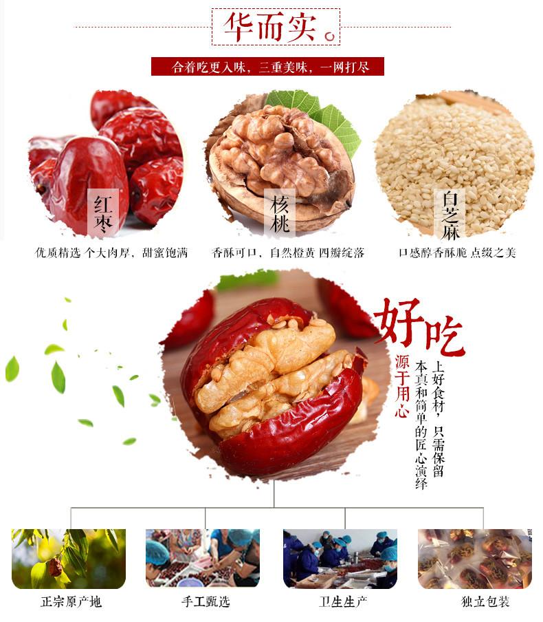 红枣夹核桃250g*2袋