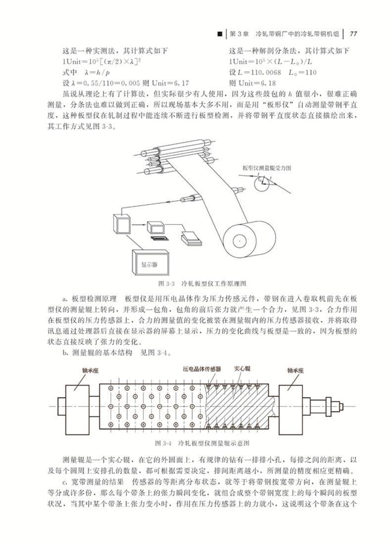 目录 作者介绍 何经南,曾任首钢设计院轧钢部,一重设计院总设计师,从