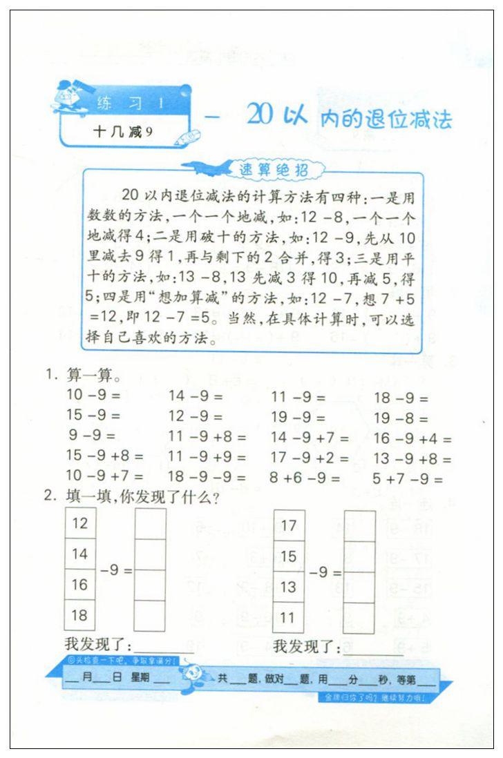 2016春雨教育 小学数学口算心算速算天天练 一