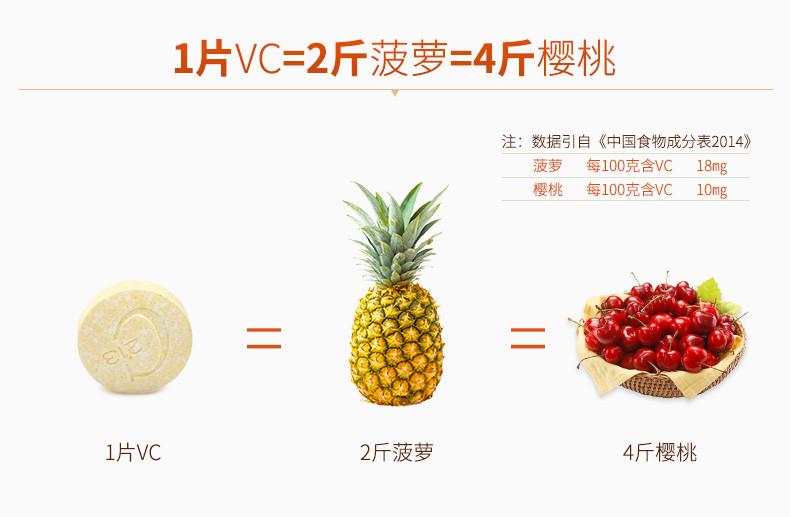 康恩贝 维生素C咀嚼片 香橙味100片*2瓶