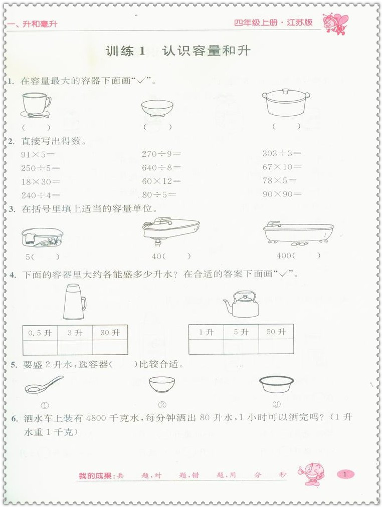 《16秋快速v年级天天练小学生4四年级学费上册钱私立数学南京小多少图片