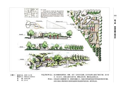 景观快题设计方案:方法与评析(海量手绘图纸,迅速提升手绘表达能力)