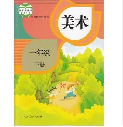 《美术版年级年级美术下册一人教教材课本1五英语小学山东小学图片