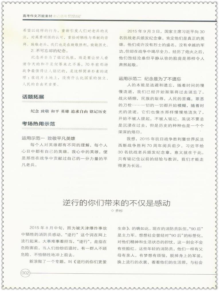 《2016v学校学校万素材速记活用作文高中高王俊凯哪里在作文素材图片