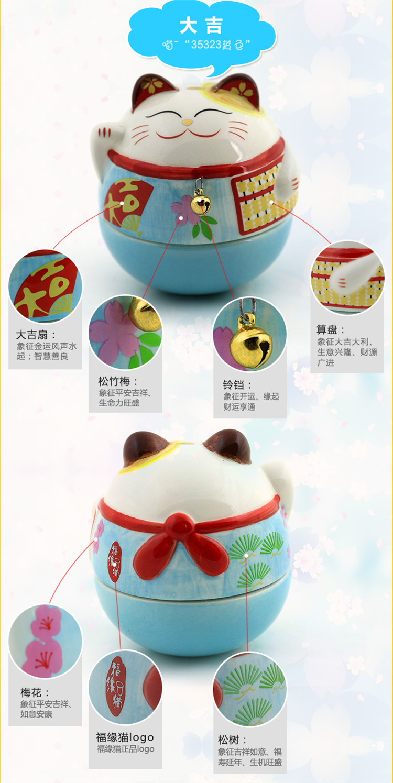 福缘猫 陶瓷招财猫不倒翁摆件 生日礼物女生 可爱萌物