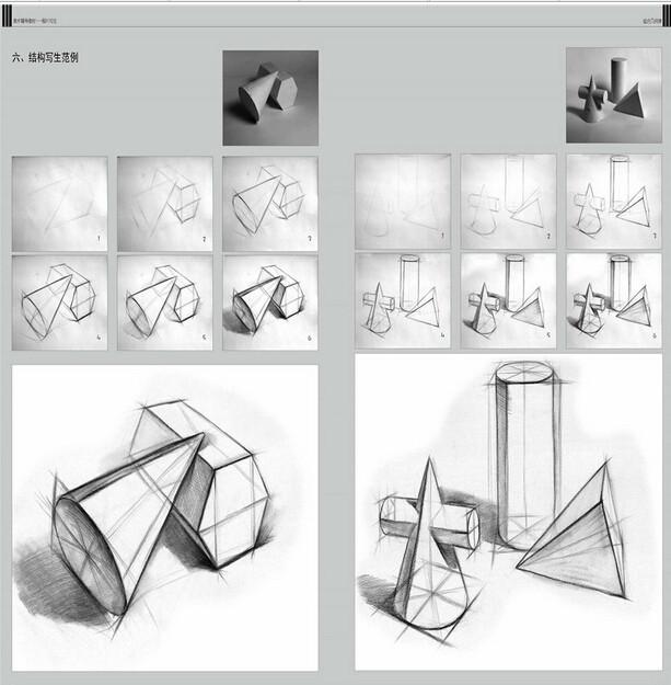 美术辅导教材照片写生 组合几何体 画照片素描石膏几何体照片